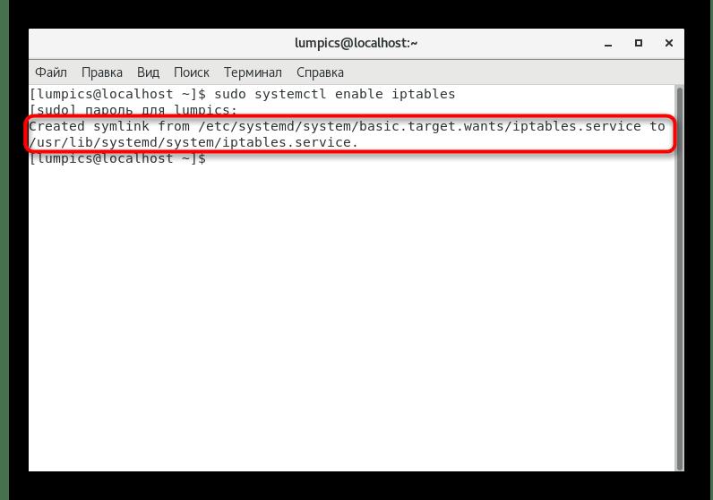 Информация об успешном добавлении iptables в CentOS 7 в автозагрузку