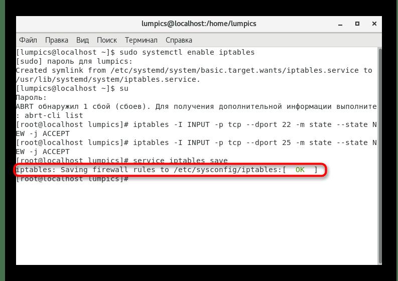 Информация об успешном сохранении настроек iptables в CentOS 7