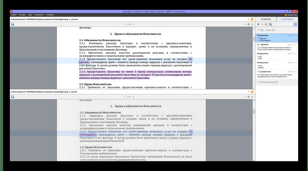 Программы для сравнения двух текстов