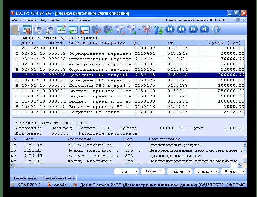 Интерфейс программы БЭСТ-5