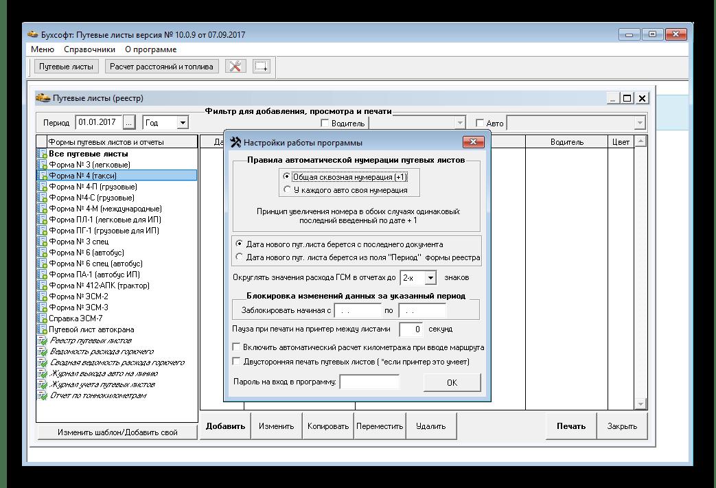 Интерфейс программы БухСофт