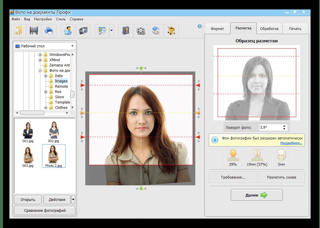 Интерфейс программы Фото на документы