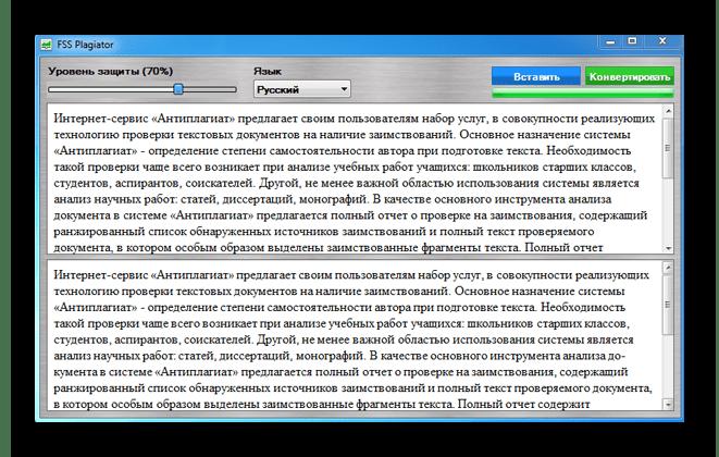 Интерфейс программы FSS Plagiator