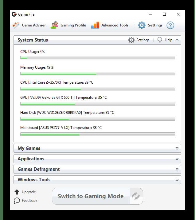 Интерфейс программы Game Fire