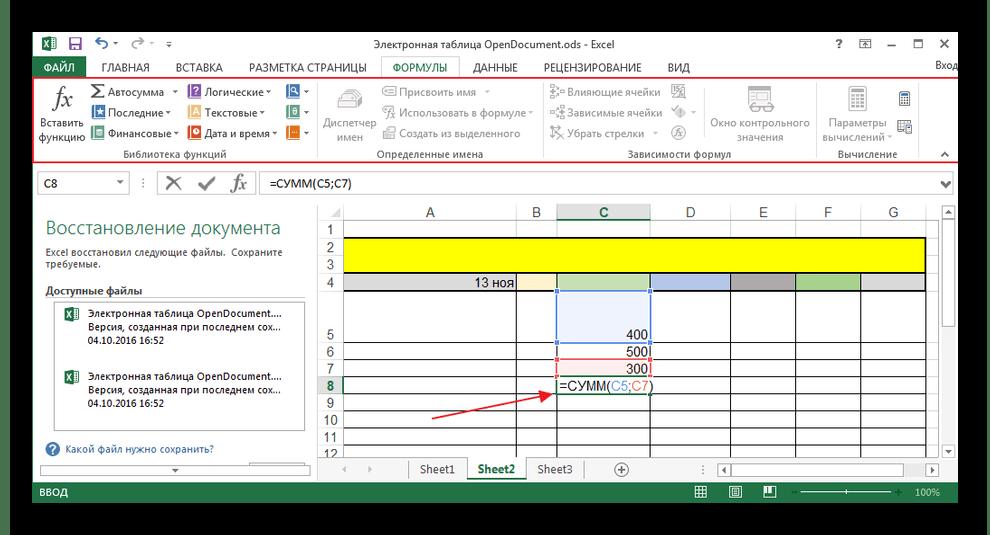 Интерфейс программы Microsoft Excel