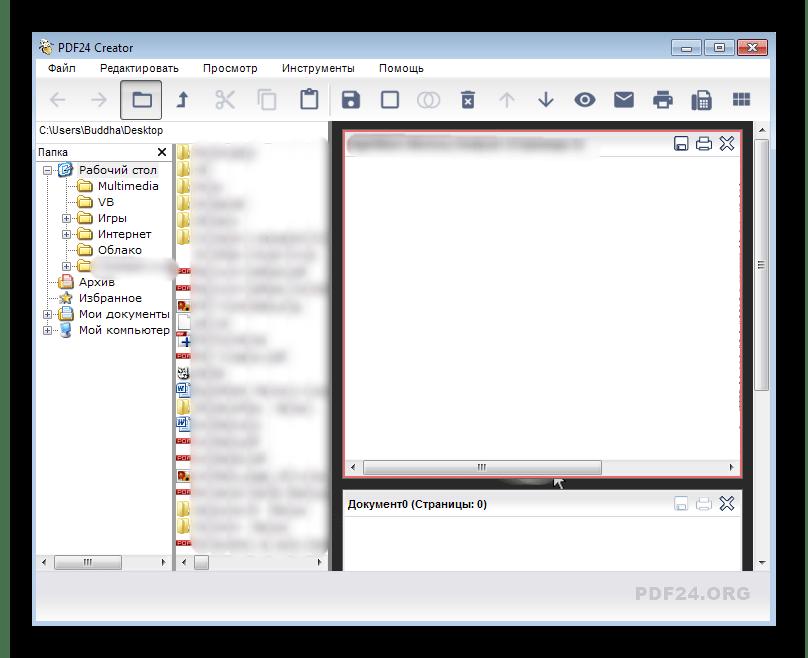Интерфейс программы PDF24 Creator