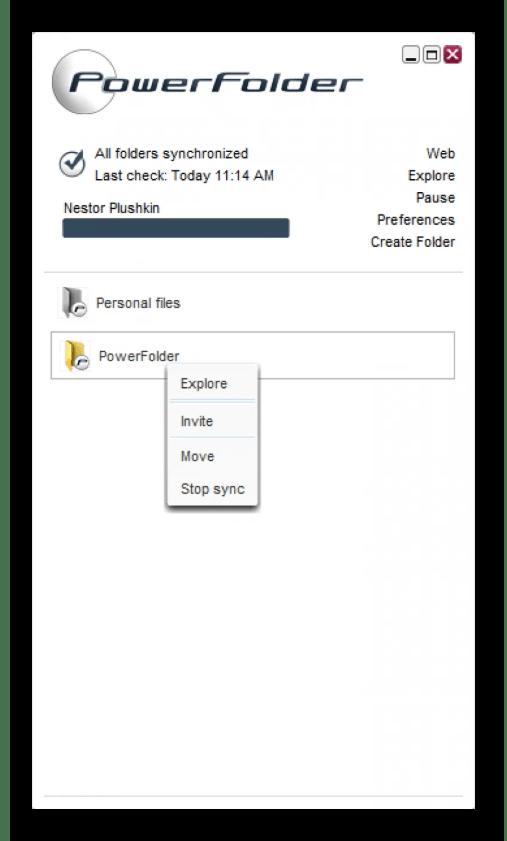 Интерфейс программы PowerFolder