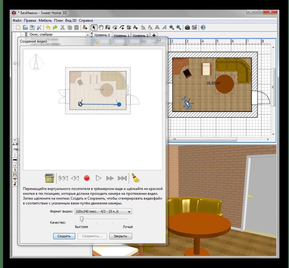 Интерфейс программы Sweet Home 3D