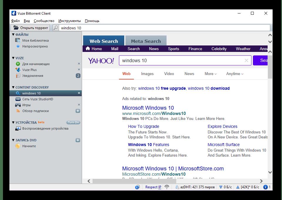 Интерфейс программы Vuze