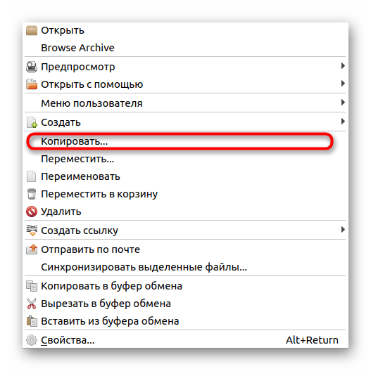Использование функции Копировать для перемещения файла в файловом менеджере Linux