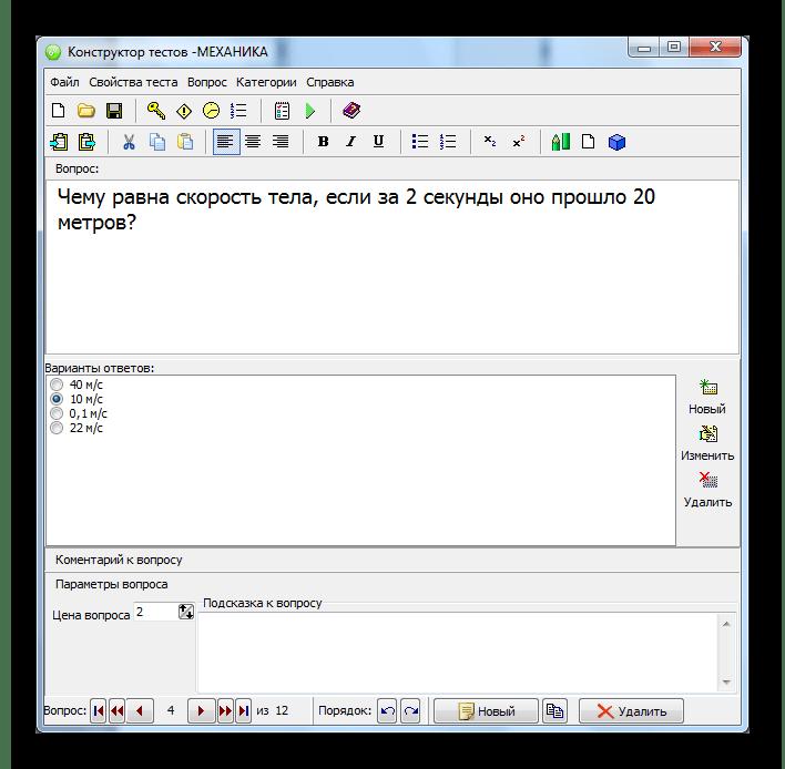 Использование программы ADTester для создания тестов на компьютере