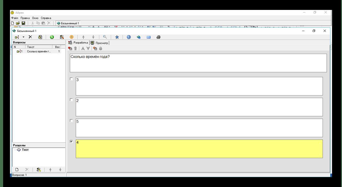 Использование программы Айрен для создания тестов на компьютере