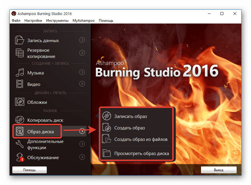 Использование программы Ashampoo Burning Studio для чтения ISO-образов