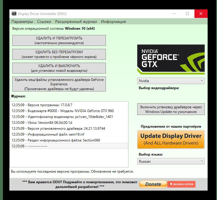Использование программы Display Driver Uninstaller для удаления драйверов видеокарты NVIDIA