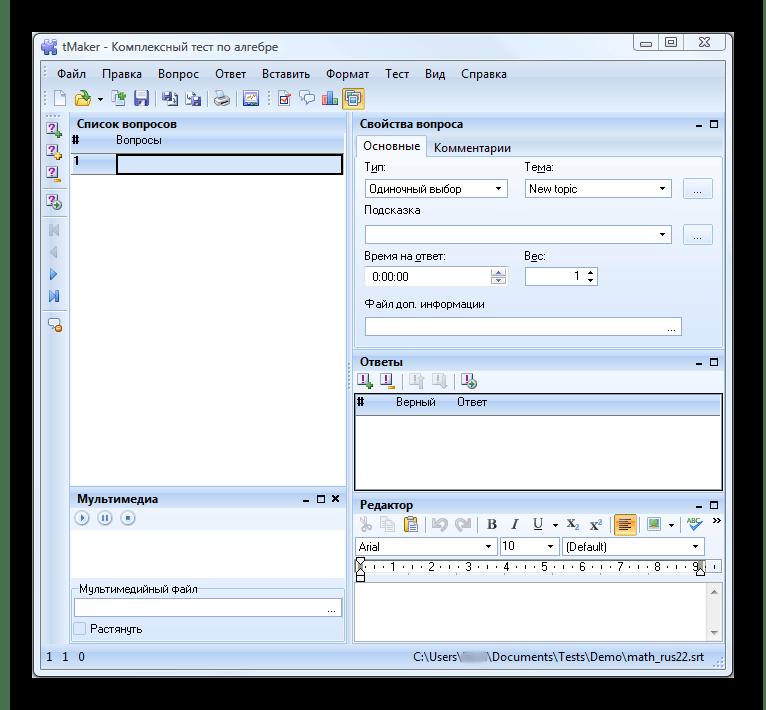 Использование программы SunRav TestOfficePro для создания тестов на компьютере