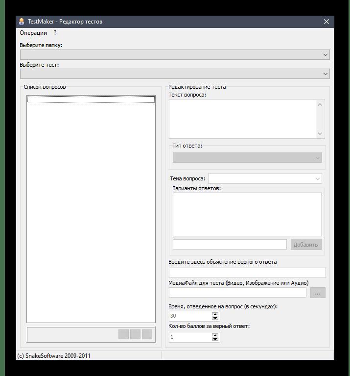 Использование программы TestMaker для создания тестов на компьютере
