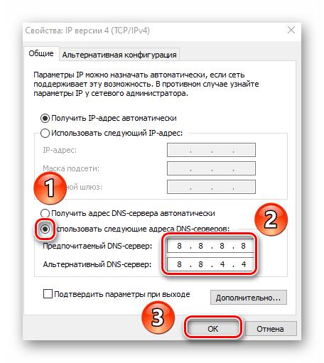 Изменение DNS-сервера в параметрах активного адаптера на Windows 10
