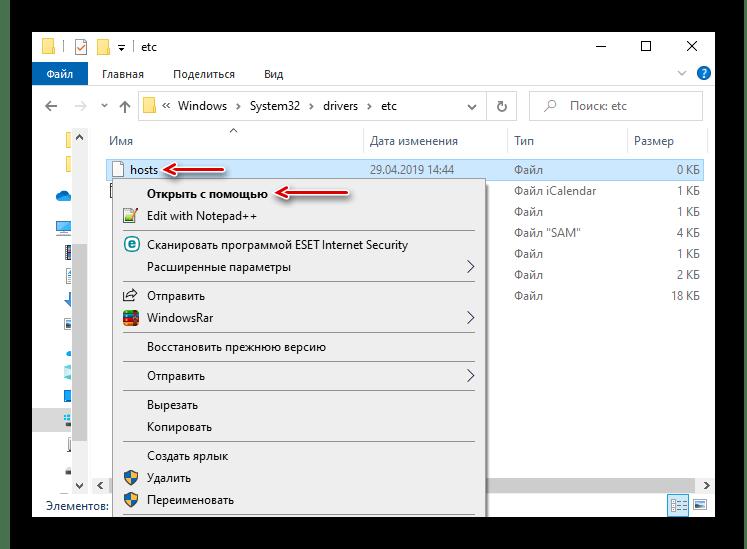 Изменение файла hosts в Windows 10