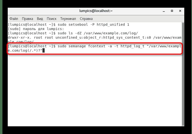 Изменение контекстных правил доступа к виртуальному хосту Apache в CentOS 7