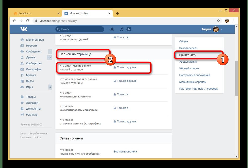 Изменение настроек приватности профиля на сайте ВКонтакте