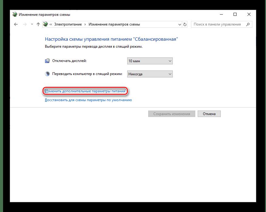Изменение параметров схемы в Windows