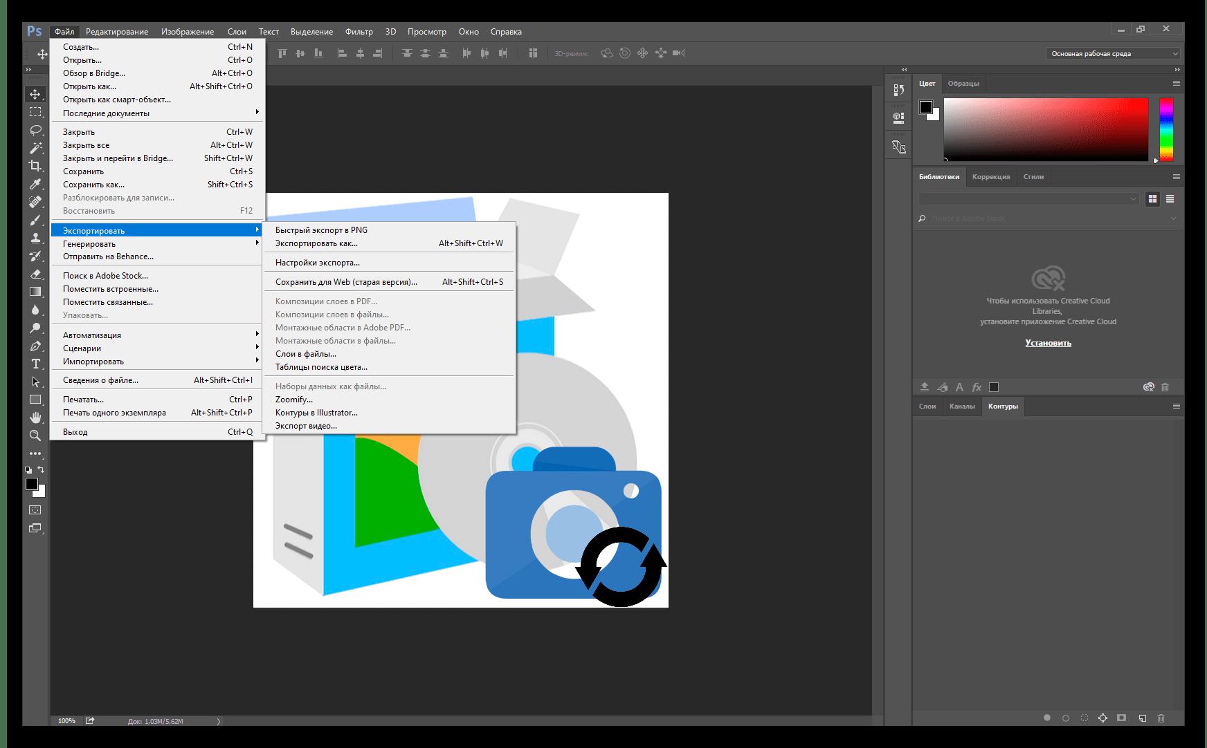 Изменить формат фото в Adobe Photoshop