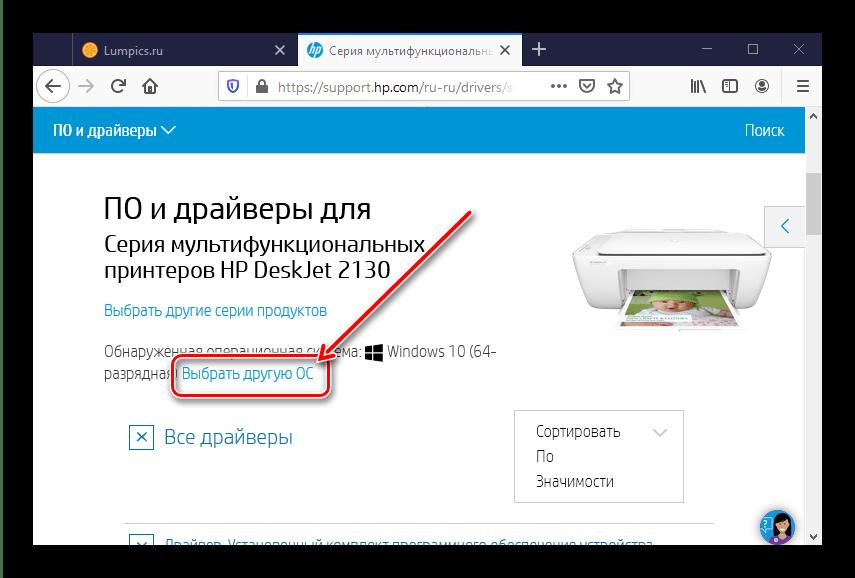 Изменить ОС по умолчанию для получения драйверов к HP DeskJet 2130 с официального сайта
