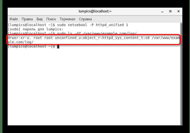 Изучение сведений о доступе к виртуальному хосту Apache в CentOS 7