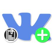 Как добавить документ ВКонтакте