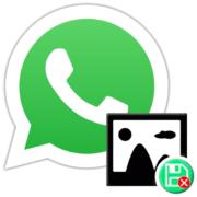 Как отключить сохранение фото в WhatsApp Android