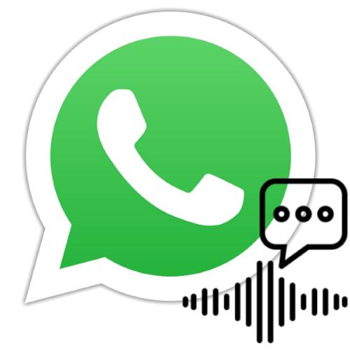 Как отправить голосовое сообщение в ВатсАпе