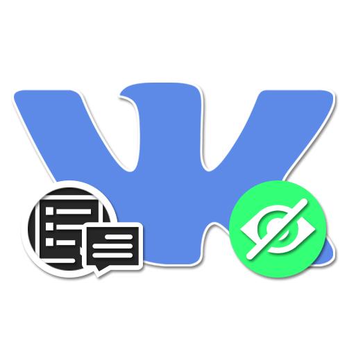 Как прочитать сообщение ВКонтакте незаметно