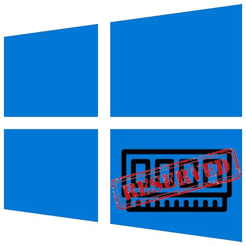 Как убрать память зарезервирована аппаратно в Windows 10
