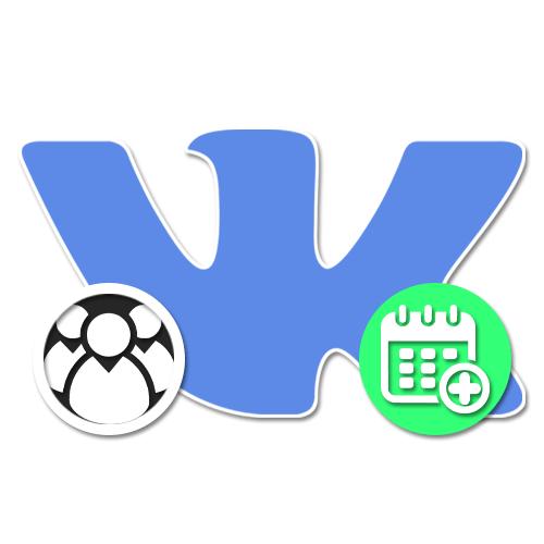 Как узнать дату создания группы ВКонтакте