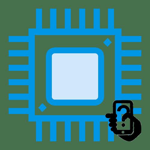 Как узнать, какой процессор на телефоне