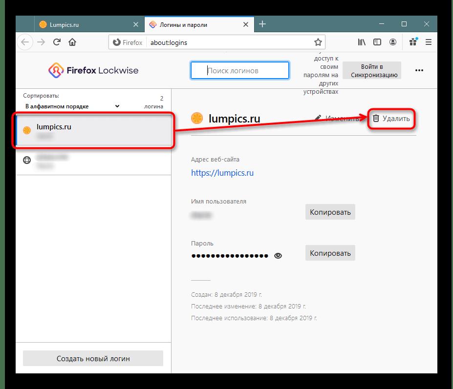 Кнопка удаления сохраненного пароля в настройках в Mozilla Firefox
