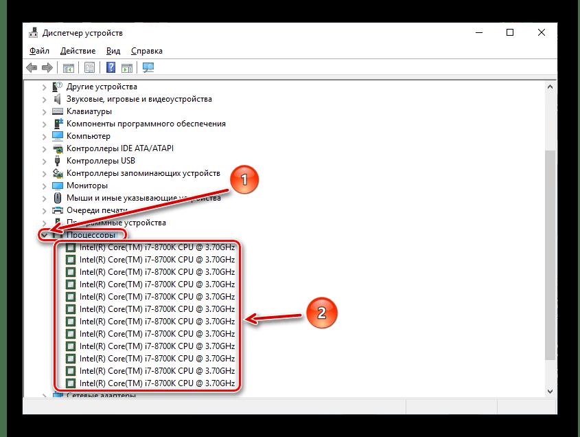 Количество потоков в Диспетчере устройств Windows