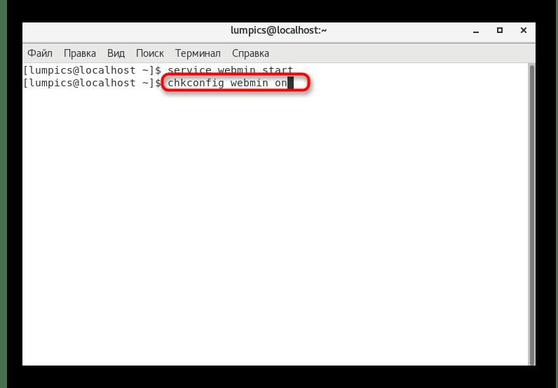Команда для добавления Webmin в CentOS 7 в автозагрузку