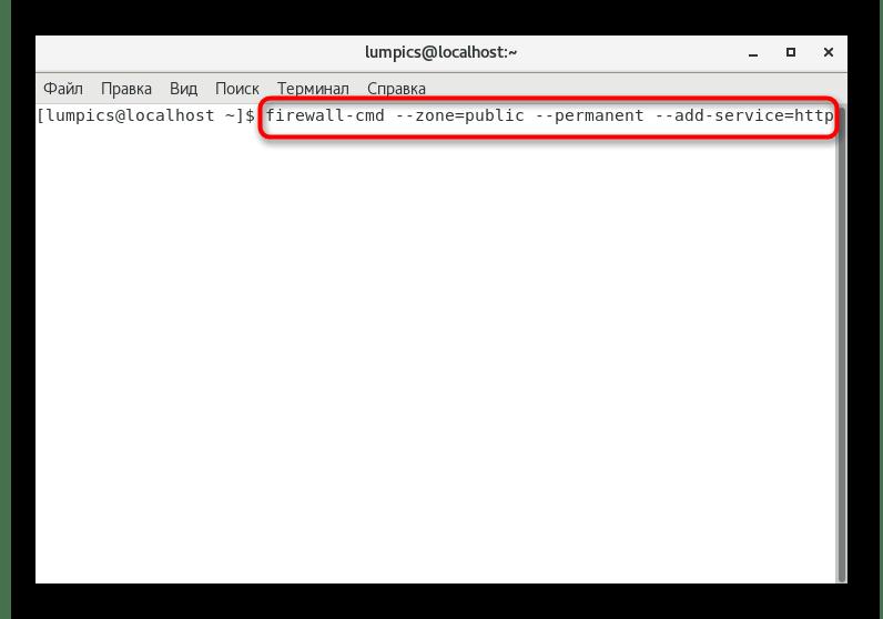Команда для настройки межсетевого экрана после инсталляции Nginx в CentOS 7