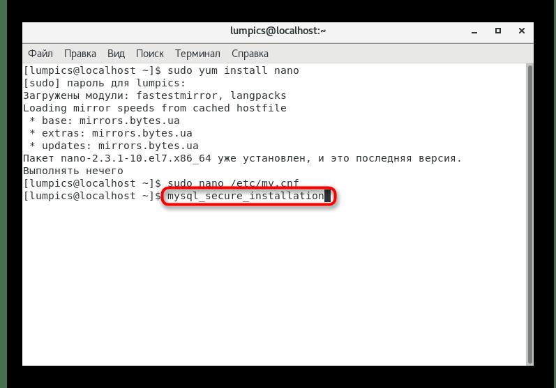 Команда для обеспечения безопасности MySQL в СentOS 7