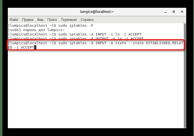 Команда для обеспечения безопасности соединений iptables в CentOS 7