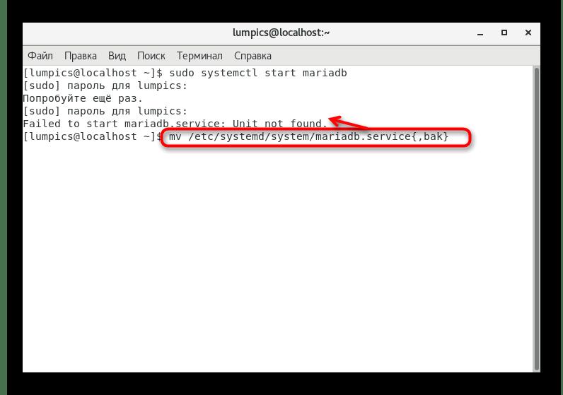 Команда для перемещения файла при проблемах с запуском сервиса MariaDB в CentOS 7