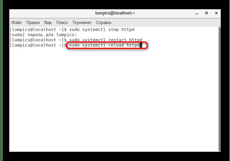 Команда для перезагрузки веб-сервера Apache в CentOS 7 без отключения соединений