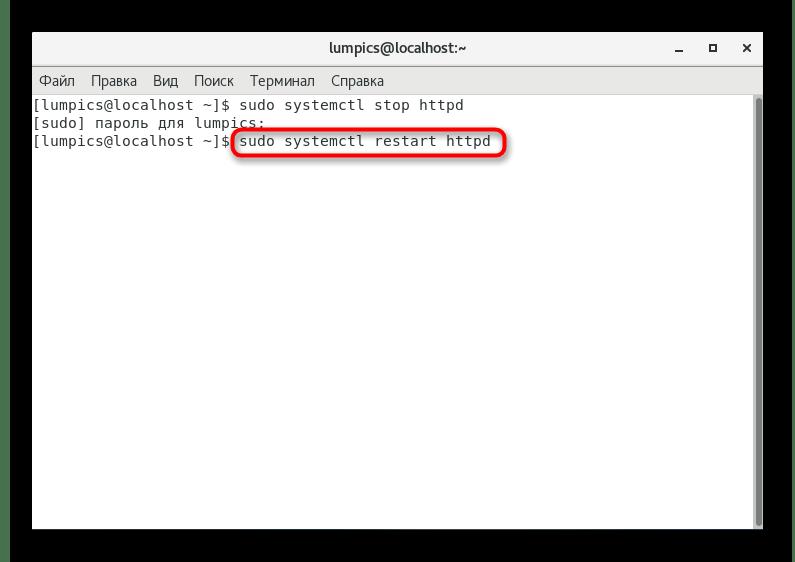 Команда для перезагрузки веб-сервера Apache в CentOS 7