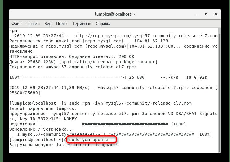Команда для получения последних обновлений репозиториев при установке MySQL в СentOS 7