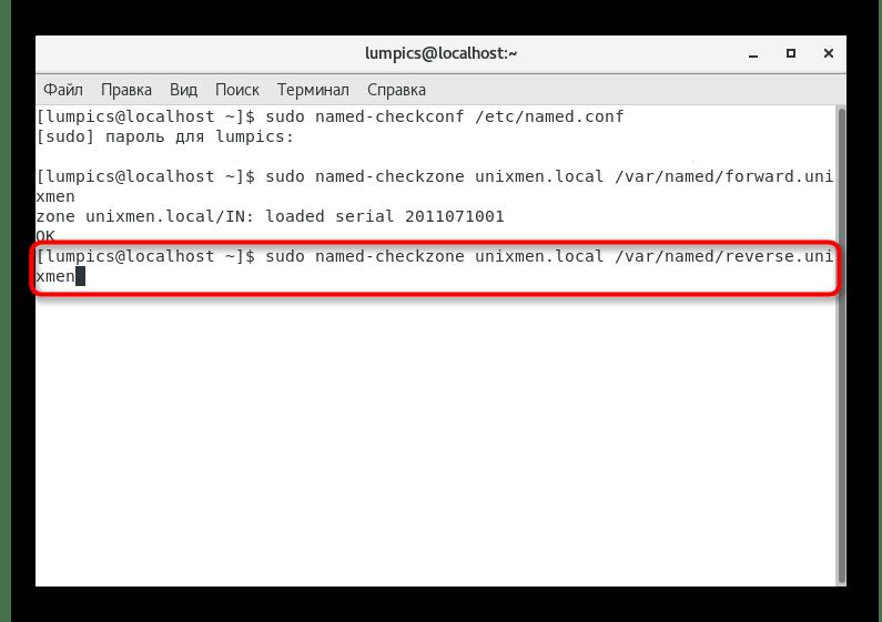 Команда для проверки обратной зоны при тестировании DNS в CentOS