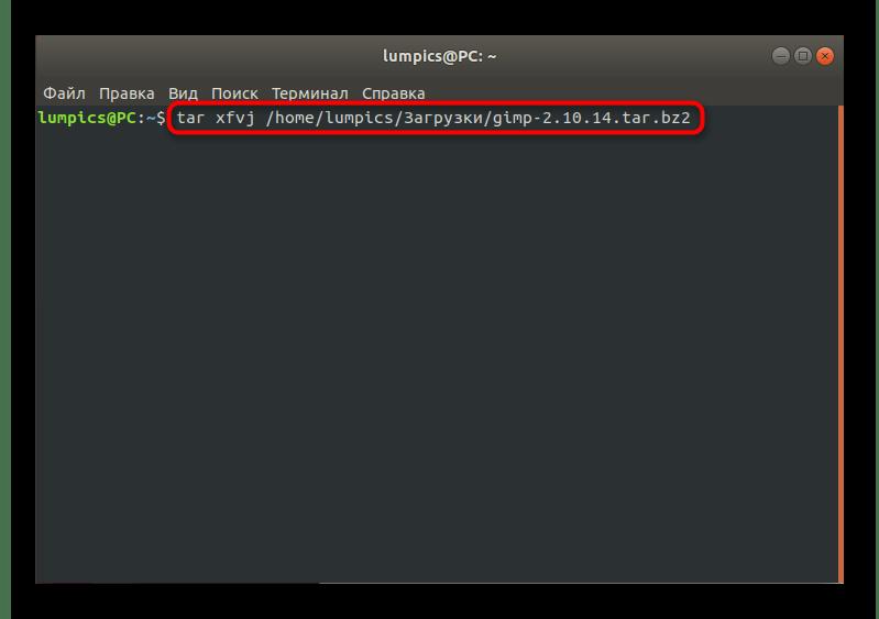 Команда для распаковки архива TAR.BZ2 в Linux в текущее расположение