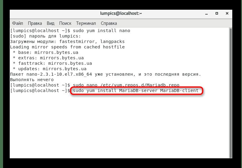 Команда для установки MariaDB в CentOS 7 через терминал