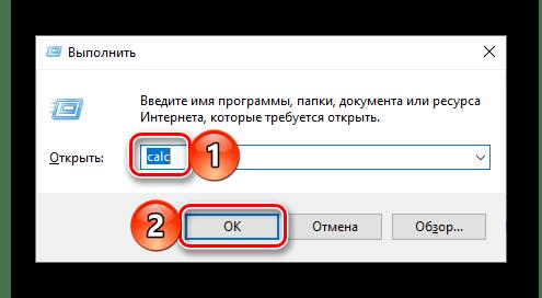 Команда для запуска Калькулятора через окно Выполнить на Windows 10
