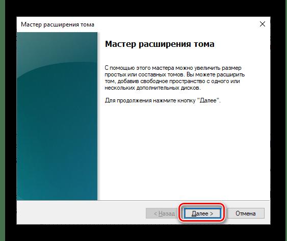 Мастер расширения тома в средстве Управление дисками на Windows 10